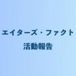 【2019年1月〜3月】クリエイターズ・ファクトリーの活動
