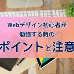 Webデザイン初心者が勉強する時のポイントと注意点
