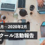 2019年10月〜2020年2月までのWebスクール活動報告