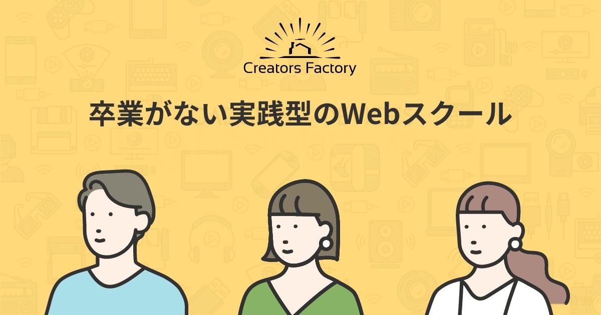 【大阪Webスクール】これからWebデザイナー・副業フリーランスを目指す