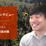 地元 富山で「Webディレクターといえば福田さん」という認識を浸透させたい